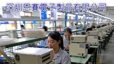 深圳市恩賽電子製品有限公司